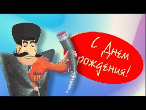грузинские шуточные поздравление рабочий