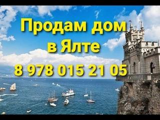 Купить дом в Ялте просто  Продается отличный дом в Крыму
