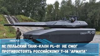 Первый польский стелс-танк PL-01 не смог противостоять российскому танку Т-14 Армата