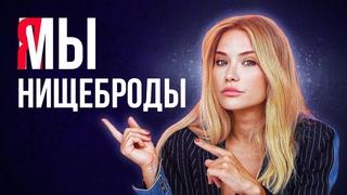 Я МЫ НИЩЕБРОДЫ |  Рудковская и Дакота