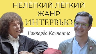 РИККАРДО КОЧЧАНТЕ  | Нелёгкий лёгкий жанр - Интервью | Алексей Франдетти