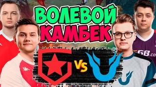 🔴ВОЛЕВОЙ КАМБЕК | ГАМБИТ ПОКАЗАЛИ ЧТО МОГУТ ИГРАТЬ ДО КОНЦА | Gambit - Team Unique D2CL