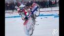 05 01 2019 Мотогонки на льду 2019 ФИНАЛ ЛЧР 2 день Ice speedway Russia 2 day Eisspeedway