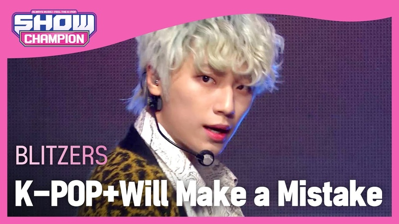 BLITZERS K POP Will Make a Mistake Show Champion EP 412