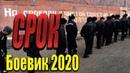 Отличное кино про киллера - Срок / Русские боевики 2020 новинки