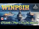 Дядька Псих в океане 25 World of Warships stream WorldofWarships winpsih WOWS 22.10.2019