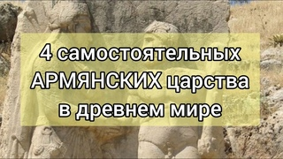 4 самостоятельных армянских царства в древнем мире
