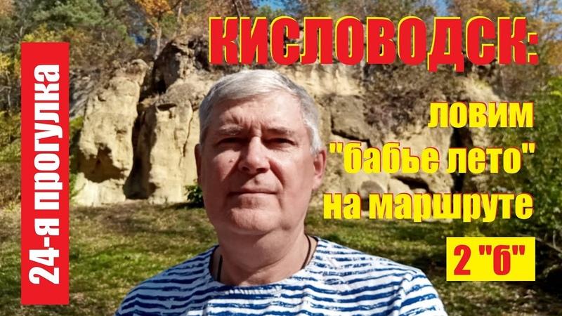 Кисловодск ловим бабье лето на маршруте 2 б 24 я прогулка