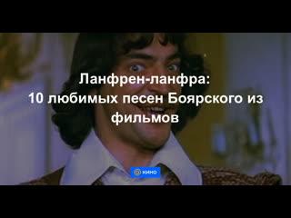 Ланфрен-ланфра: 10 любимых песен Боярского из фильмов