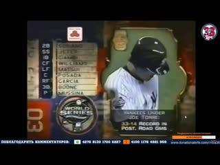 История 36. Бейсбол. Мировая Серия 2003. Марлинс - Янкиз. Игра 3