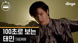 [4K] 👑100초로 보는 태민 (TAEMIN)👑ㅣMOVE,괴도,WANT,Press Your Number,CriminalㅣSHINee(샤이니)ㅣ100SEC choreography