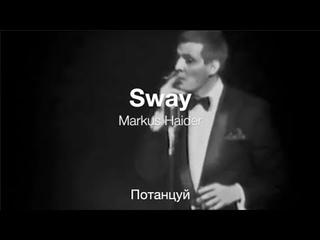 Sway (Markus Haider) - Потанцуи