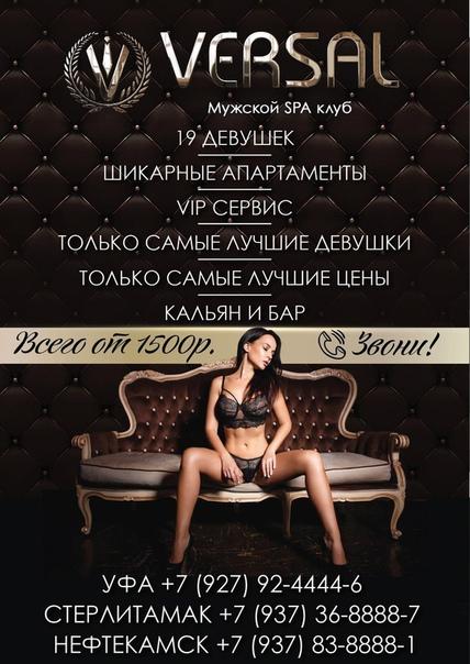 Номера проституток стерлитамак проститутки дешевые вао