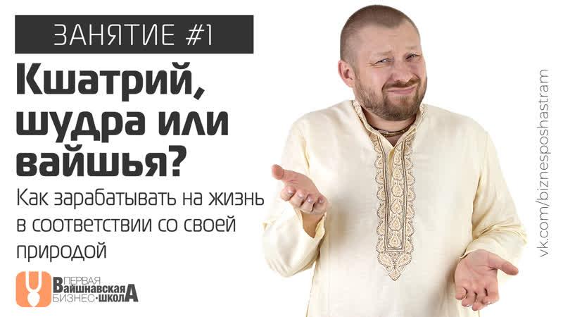 Вайшнавская бизнес школа Занятие №1 Кшатрий шудра или вайшья