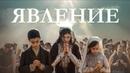 Явление / Fatima 2020 / Драма, Военный