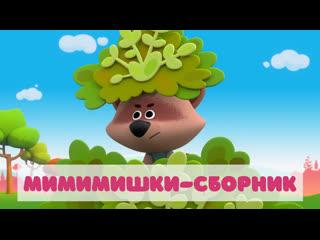 Ми-ми-мишки - все серии про дружбу - сборник мультфильмы_