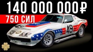 САМЫЙ ДОРОГОЙ ШЕВРОЛЕ в мире: 750-сильный Chevrolet Corvette за 140 млн! #ДорогоБогато №54