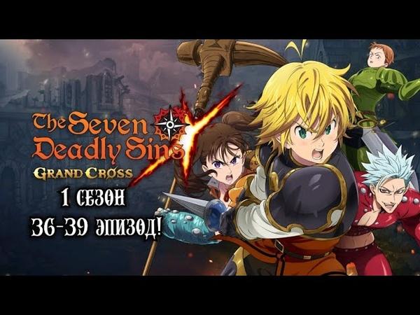 The Seven Deadly Sins Grand Cross Семь Смертных Грехов Большой Крест 1 сезон 36 39 эпизод