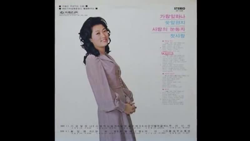 Baek Nam-sook 백남숙 - 꽃잎 편지 1975