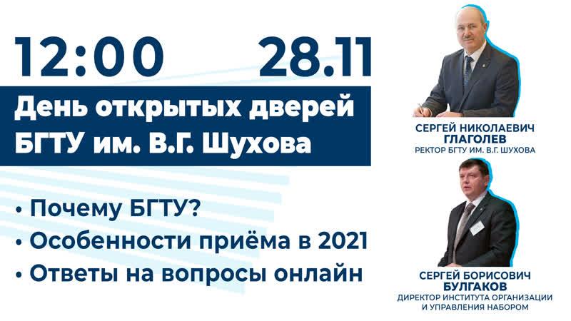Онлайн день открытых дверей БГТУ им В Г Шухова