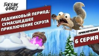Прохождение игры-Ледниковый период:Сумасшедшее приключение Скрэта|Ice Age Scrat's Nutty Adventure #6