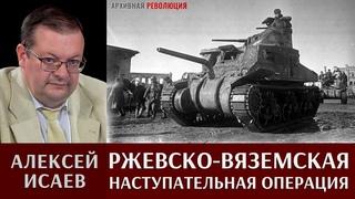 Алексей Исаев. Ржевско-Вяземская наступательная операция, март 1943г.