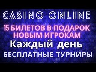 Стрим казино / бездепозитный бонус / бесплатные турниры