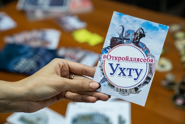 Ухта выиграла грант в сфере туризма, изображение №3