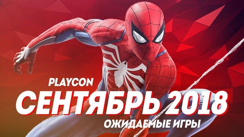PLAYCON | Самые ожидаемые игры 2018 Сентябрь.