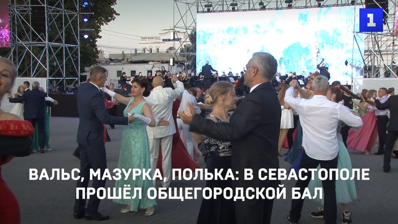 Вальс мазурка полька в Севастополе прошёл общегородской бал