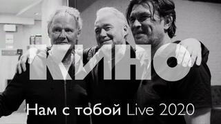 КИНО — Нам с тобой Live 2020