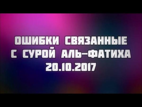 183 Ошибки связанные с сурой Аль Фатиха Абу Яхья Крымский