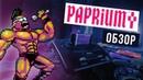 Все секреты Paprium / Эксклюзивный обзор