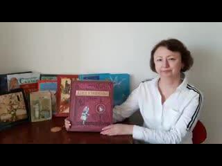"""Обзор книги Л. Кэрролла """"Алиса в Зазеркалье"""" в Новодарьинской сельской библиотеке"""