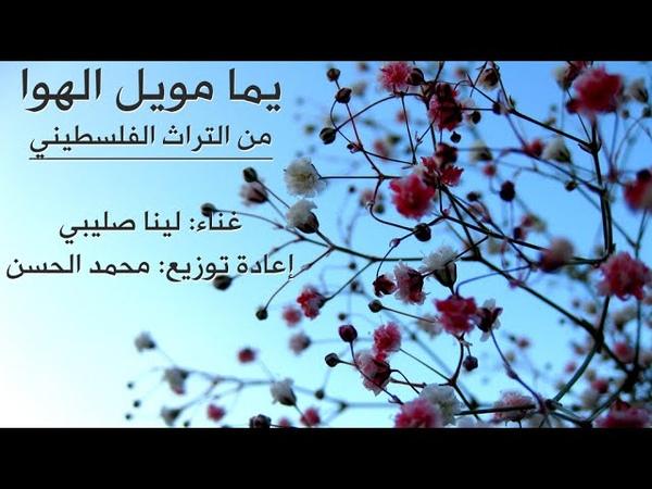 Lina Sleibi- Yuma Mwel el Hawa لينا صليبي - يما مويل الهوا