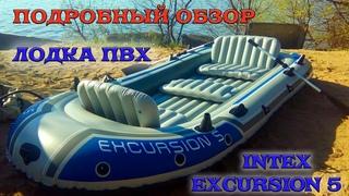 Лодка INTEX EXCURSION 5   Подробный обзор: распаковка, комплектация, спуск на воду, отзыв, демонтаж