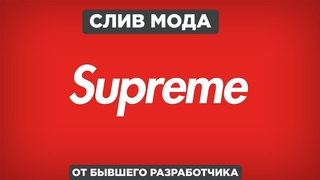 СЛИВ ОРИГИНАЛЬНОГО МОДА SUPREME RP | #ПОМОЙКА | #SUPREME | CRMP | SAMP