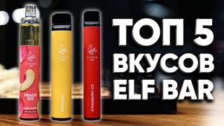 🔴 Самые лучшие вкусы Elf Bar   Топ 5 вкусов Elf Bar 800, Elf Bar 1500 и Elf Bar 2200