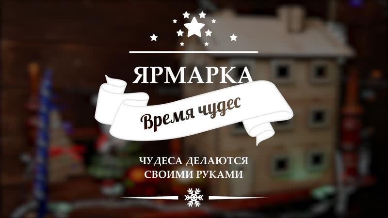 Приглашение ректора ЮЗГУ С.Г. Емельянова на Благотворительную ярмарку Время чудес 2019