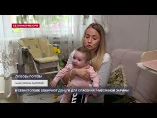 В Севастополе собирают деньги для спасения 7-месячной Зарины