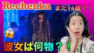 Japanese Reacts FIRST TIME REACTION to Diana Ankudinova RECHENKA #japanreacts #Диана Анкудинова