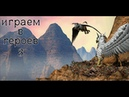 Герои Меча и Магии 3HoMM3 - Возрождение Эрафии-Долгую жизнь королеве-Утёс грифонов часть 3