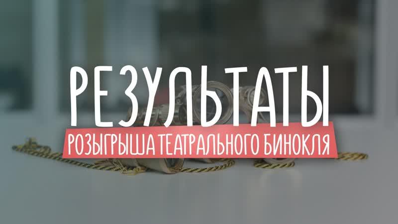 Победитель конкурса 01 03 2020 Приз театральный бинокль