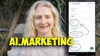 Зарабатываем в интернете от 70$ в день с Ai Marketing. Как это работает?
