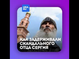 Задержание Отца Сергия — все что известно на данный момент