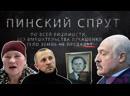 ПИНСКИЙ СПРУТ 9. По всей видимости без вмешательства Лукашенко тело земле не предадут