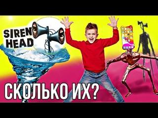 СКОЛЬКО СИРЕНОГОЛОВЫХ СУЩЕСТВУЕТ  в Реальной Жизни ? Siren Head ? // KiFill boys 13+