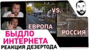 😱 БЫДЛО Интернета - Одноклассники - Реакция Дезертода