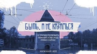 Быть, а не казаться: 8 причин полюбить Нижний Новгород