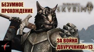 TES V: Skyrim. Безумное прохождение за каджита двуручника. Соратники. Испытание доблести#13
